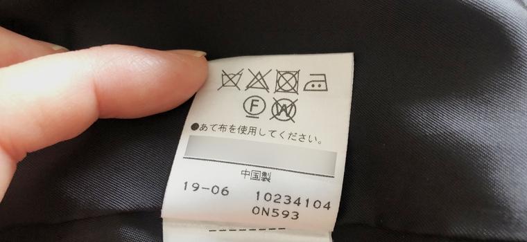 洗濯表示の意味と正しい洗濯の知識   特集・コラム 株式会社 TOSEI ...